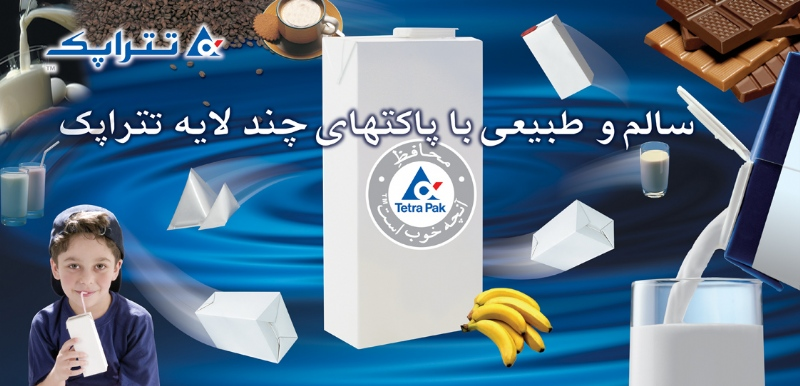Billboard design for Tetra Pak Iran (2006)